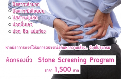 Stone Screening Program