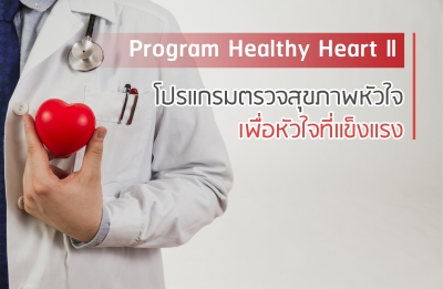 Program Healthy Heart II
