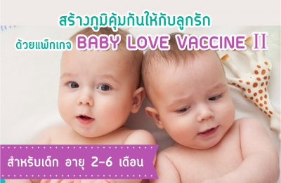 Package Baby Love Vaccine II